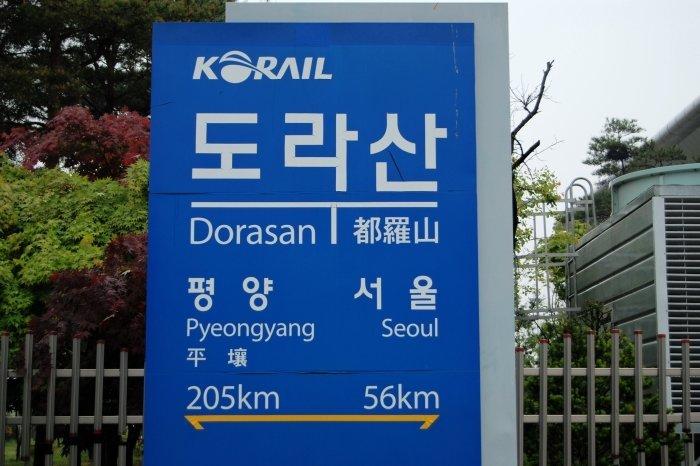 Korea Tour_DMZ